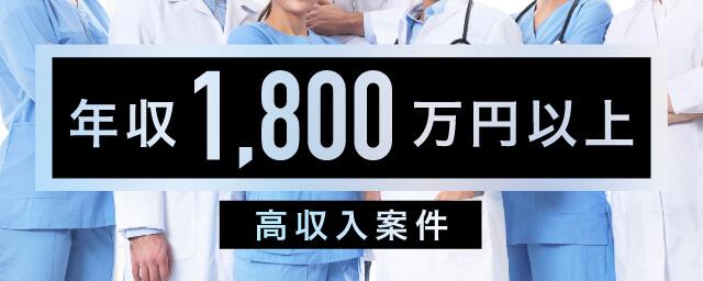 年収1,800万円以上