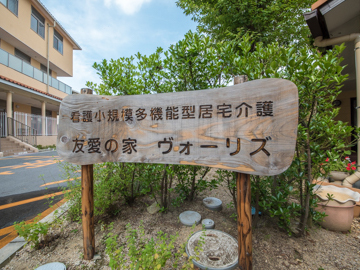 公益財団法人 近江兄弟社 ヴォーリズ記念病院