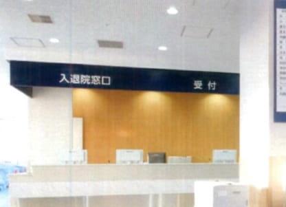 広域紋別病院企業団 広域紋別病院