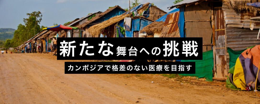 新たな舞台への挑戦 カンボジアで格差のない医療を目指す
