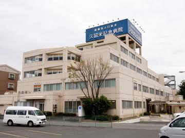 医療法人 日新会 久留米記念病院