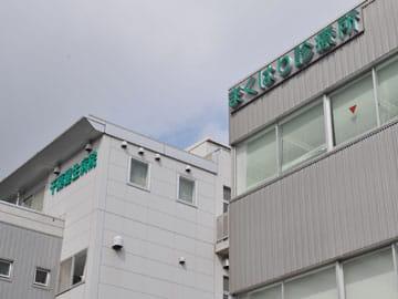 医療法人社団 千葉県勤労者医療協会 千葉健生病院