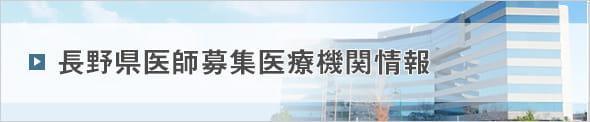 長野県医師募集医療機関情報