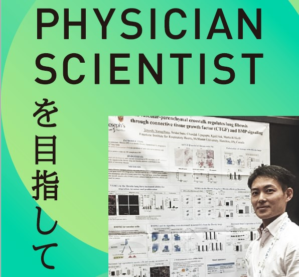 Physician Scientistを目指して