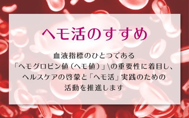ヘモ活のすすめ(1)