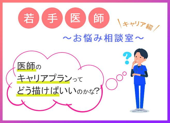 若手医師のお悩み相談室(キャリア形成術)