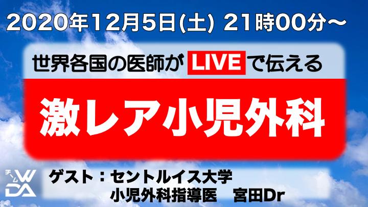 留学医師ライブ#19「激レア!?アメリカの日本人小児外科医」