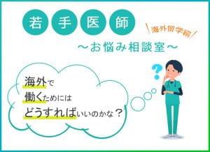 若手医師のお悩み相談室(海外留学編)
