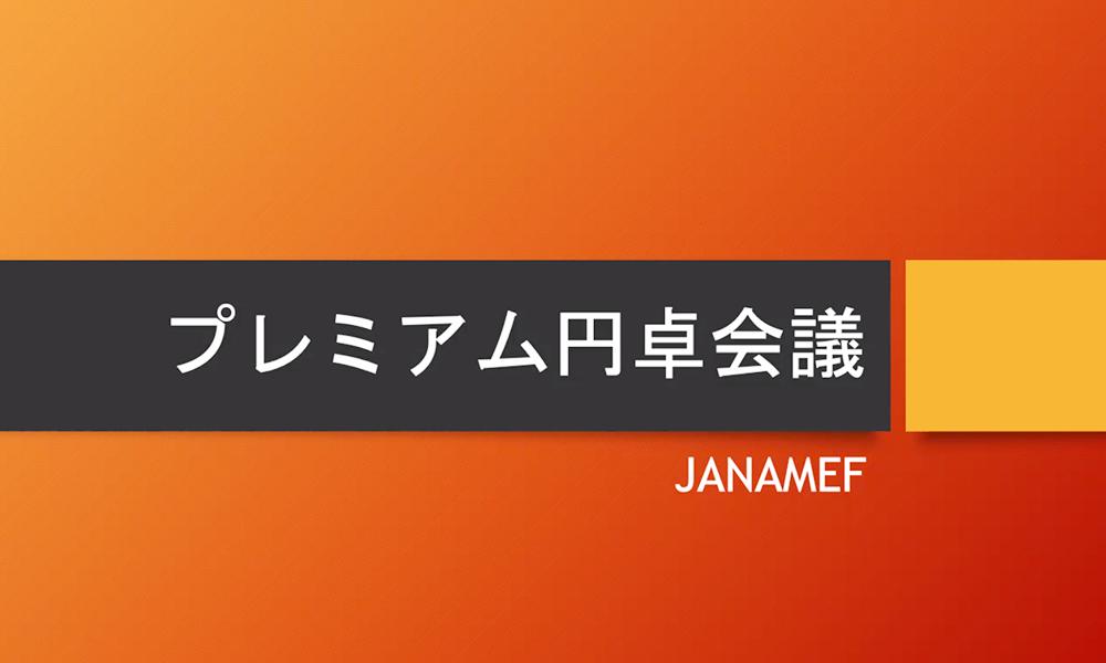 第二回 JANAMEF プレミアム円卓会議