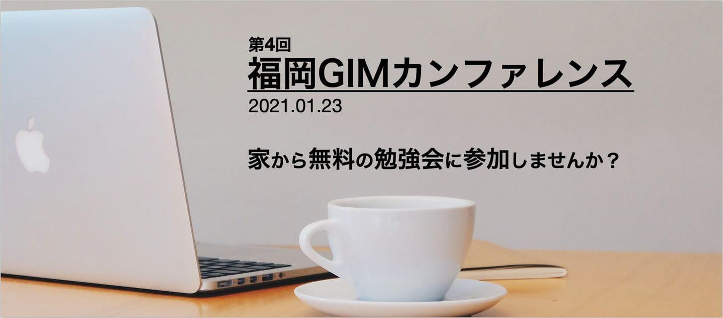 第4回福岡GIMカンファレンス