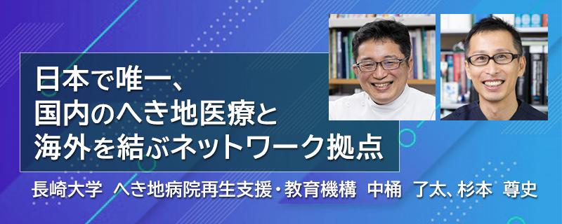 日本で唯一、国内のへき地医療と海外を結ぶネットワーク拠点