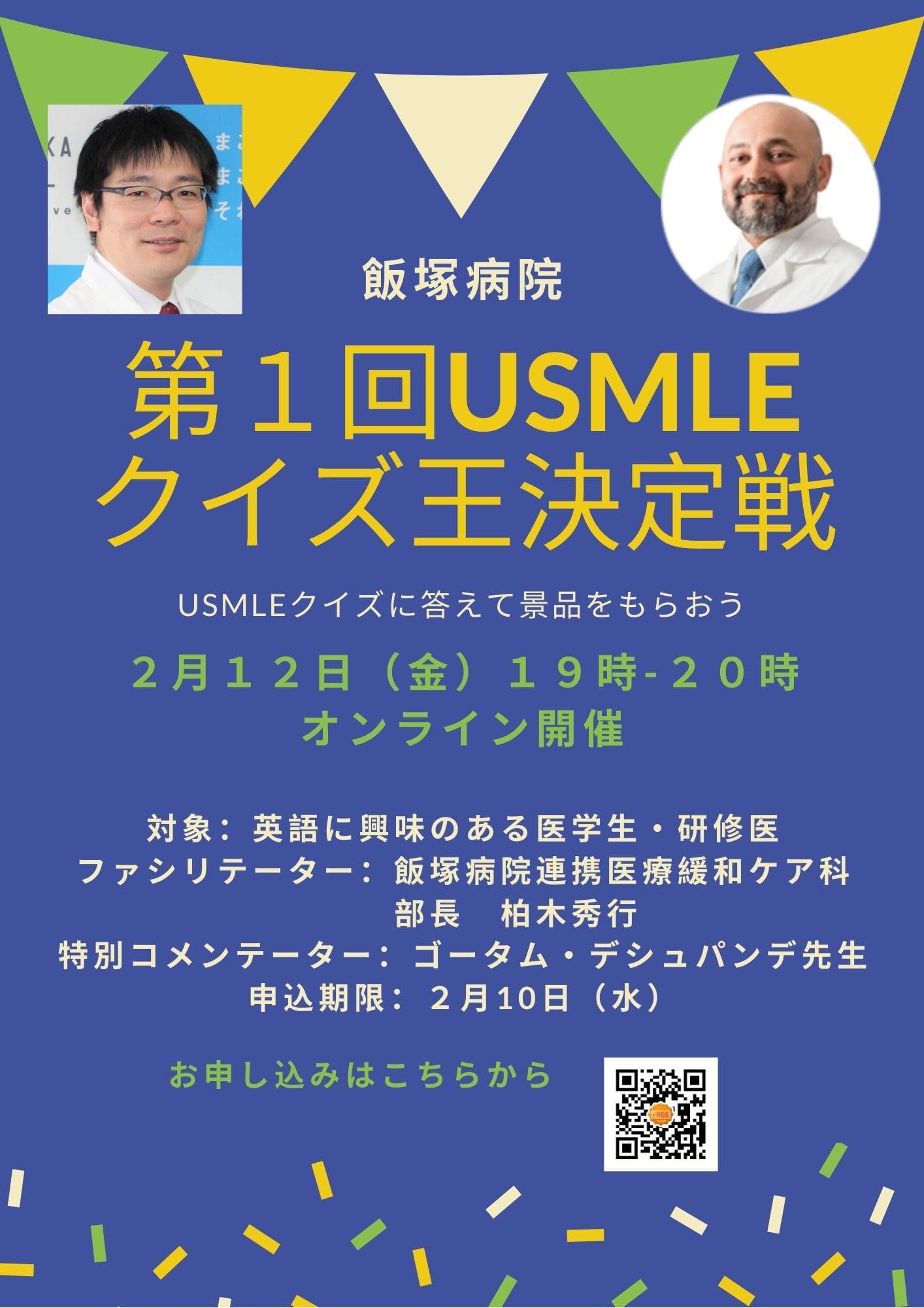 第1回USMLEクイズ王決定戦 ~ 順天堂大学 ゴータム・デシュパンデ先生とのコラボ企画 ~