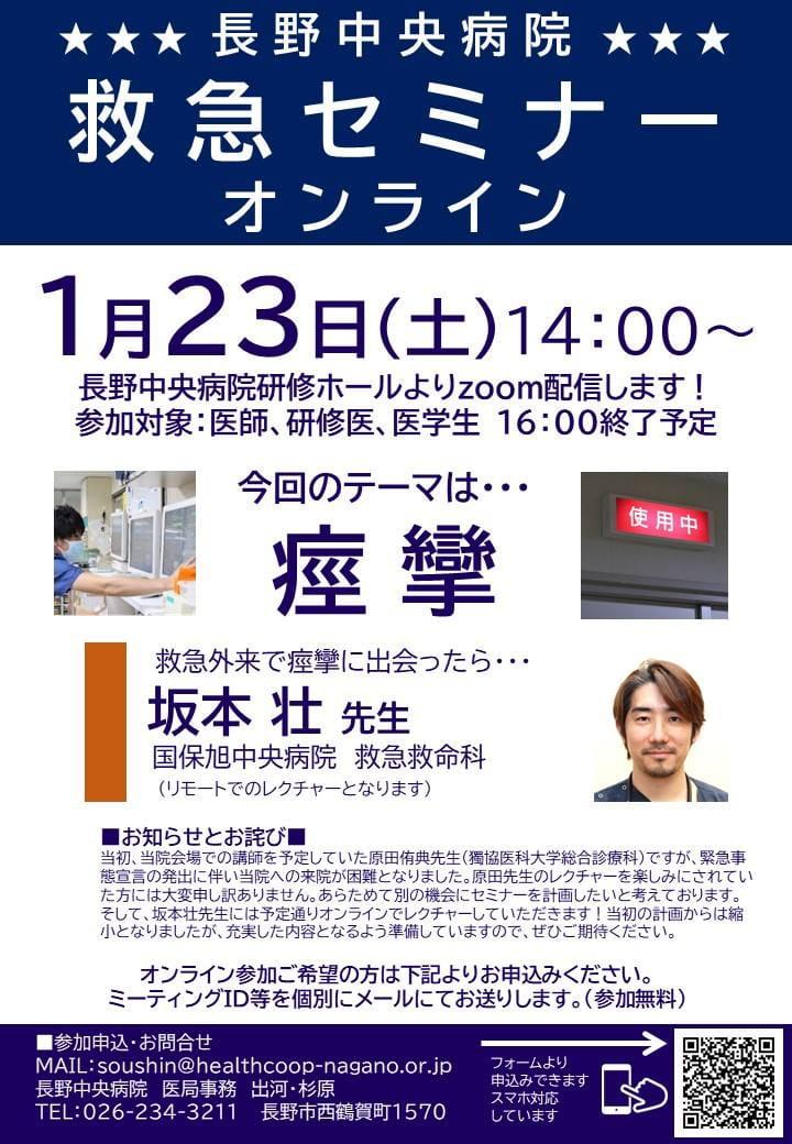 長野中央病院 救急セミナー「痙攣」