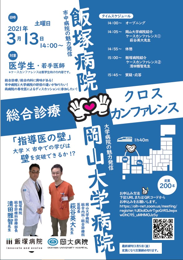 岡山大学病院・飯塚病院 総合診療 クロスカンファレンス