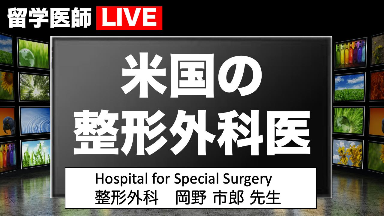 留学医師ライブ#26「米国の整形外科医」