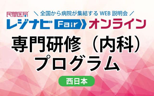 レジナビFairオンライン西日本Week ~専門研修(内科)プログラム~