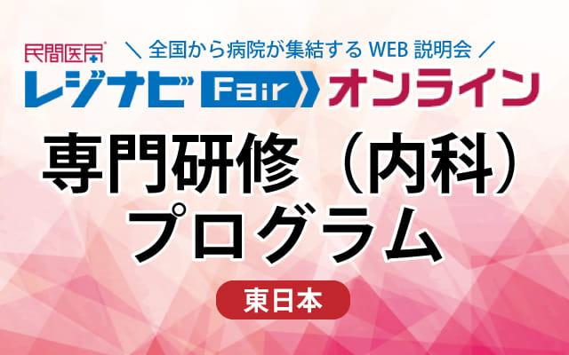 レジナビFairオンライン東日本Week ~専門研修(内科)プログラム~