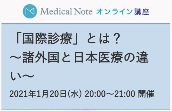 「国際診療」とは? 〜諸外国と日本医療の違い〜