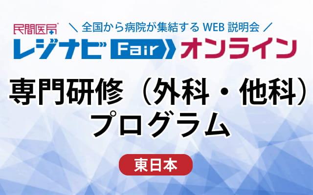 レジナビFairオンライン東日本Week ~専門研修(外科・他科)プログラム~