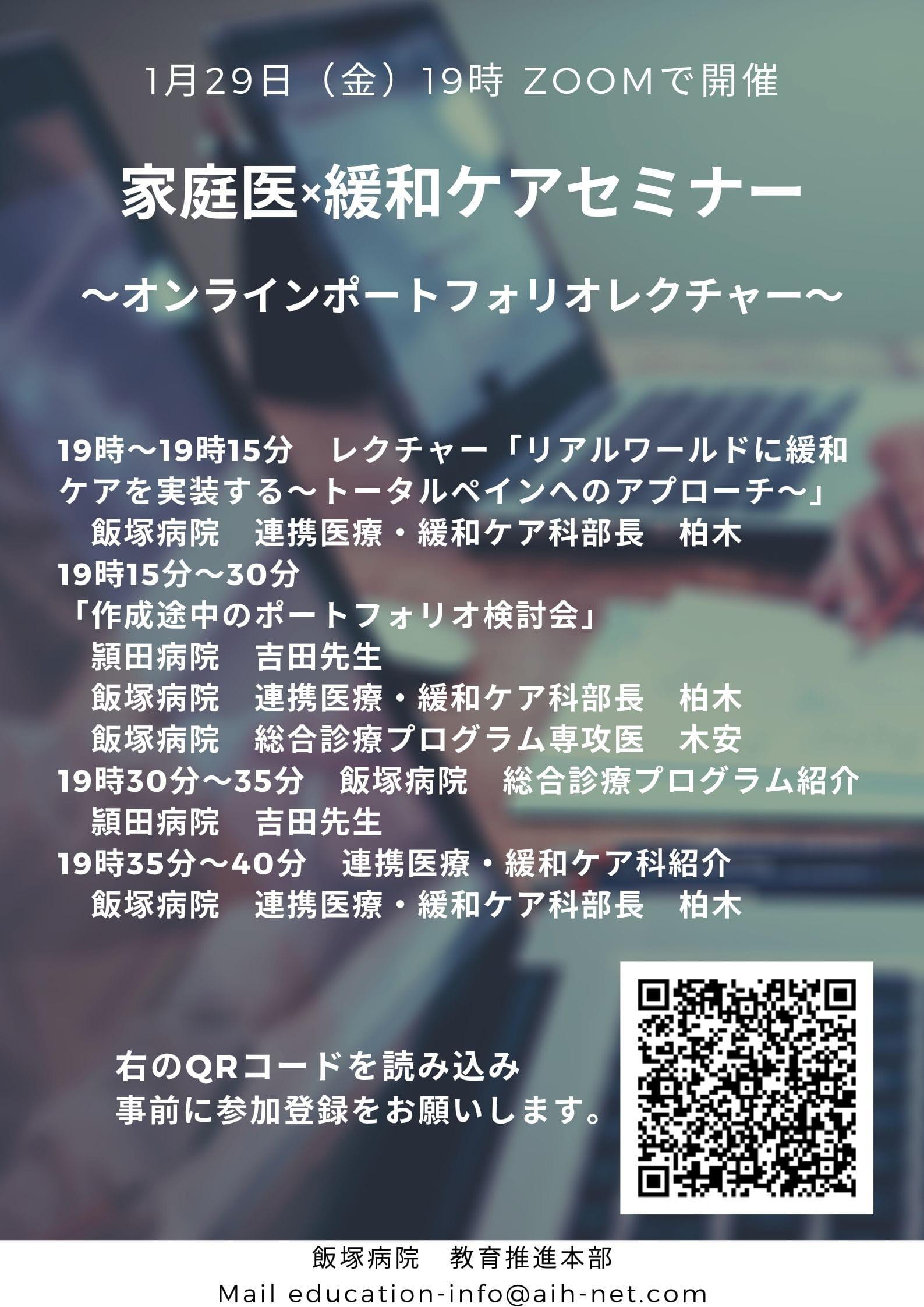 家庭医×緩和ケアセミナー~オンラインポートフォリオレクチャー~