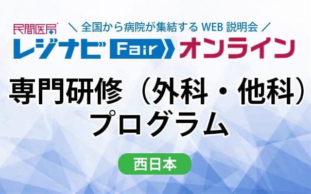 レジナビFairオンライン西日本Week ~専門研修(外科・他科)プログラム~