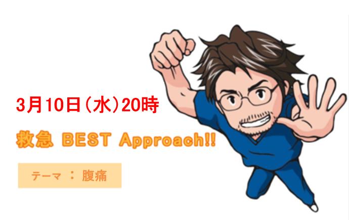 救急BEST Approach!!~腹痛~