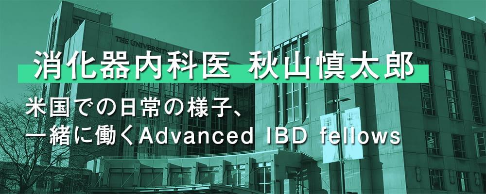 消化器内科医 秋山慎太郎。IBDフェローとしてアメリカ挑戦 研究と臨床の両立