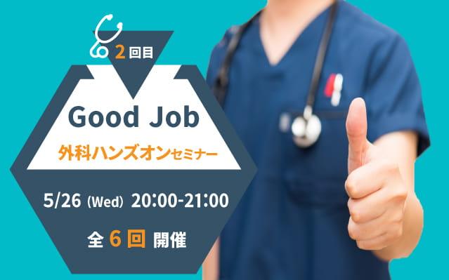 Good Job 外科セミナー#2<糸結び:Squareの重要性 正しい結び方を身につける>