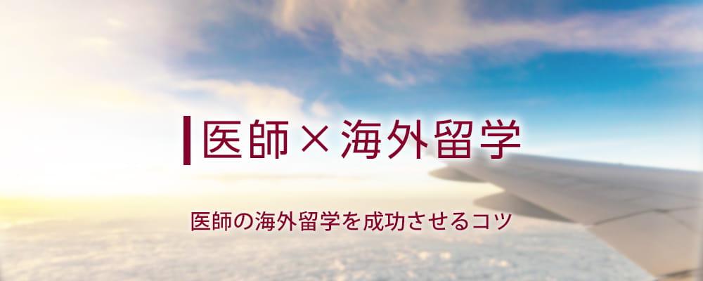 コネクト_留学