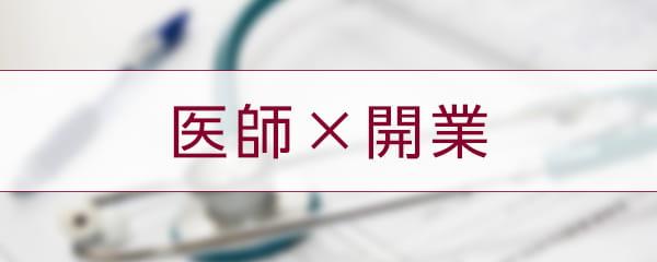 【特集】医師×開業
