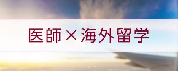 【特集】医師×海外留学