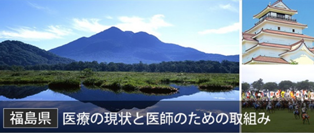 [特集] 福島県の現状と取組み