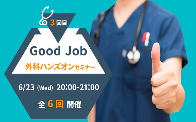 Good Job 外科セミナー#3<皮膚縫合>