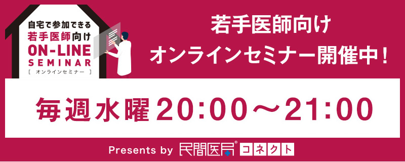若手医師向けオンラインセミナー開催中!