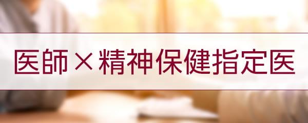 【特集】医師×精神保健指定医