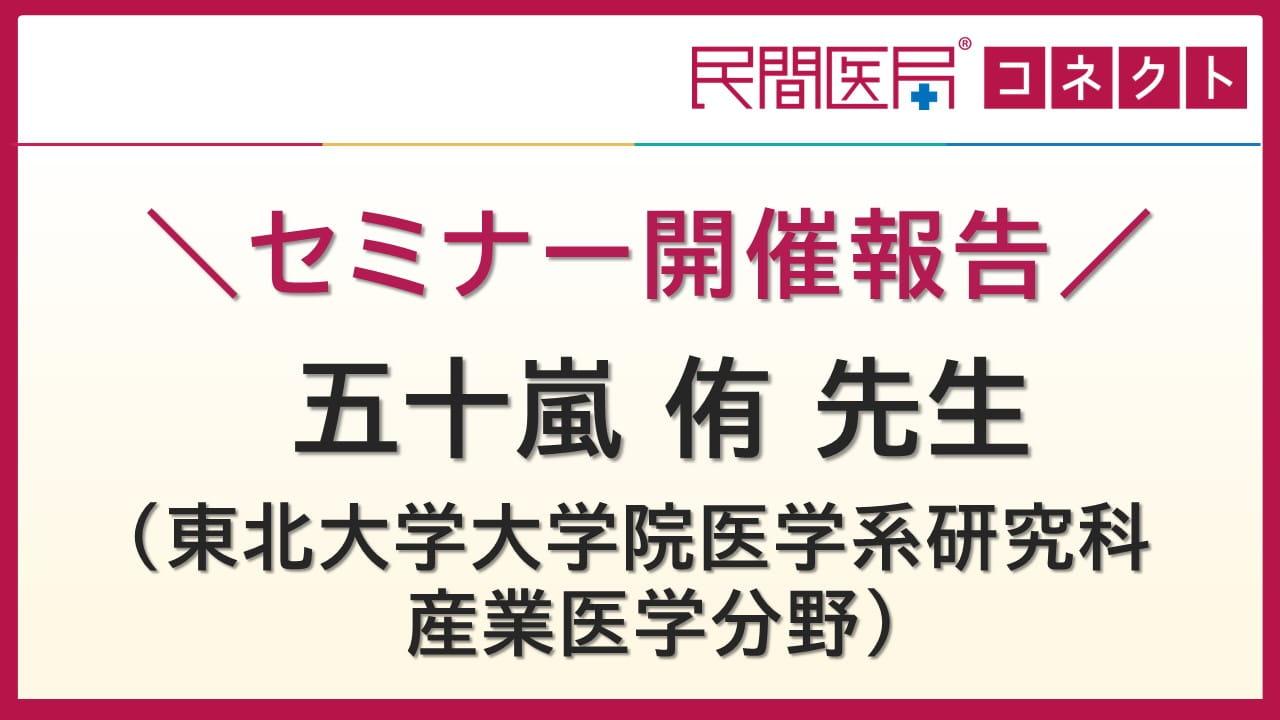 ≪開催報告≫産業医を知ろう!