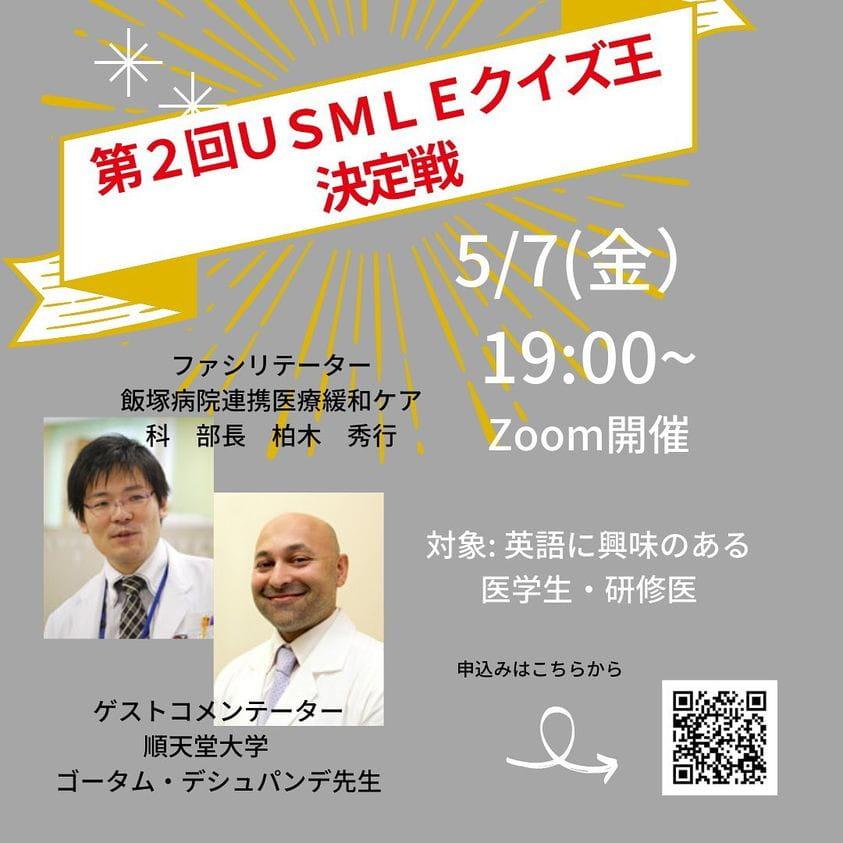 第2回USMLEクイズ王決定戦 ~ 順天堂大学 ゴータム・デシュパンデ先生とのコラボ企画 ~