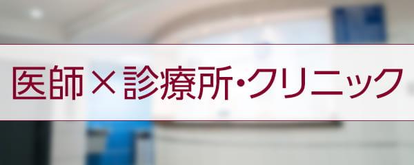 【特集】医師×診療所・クリニック