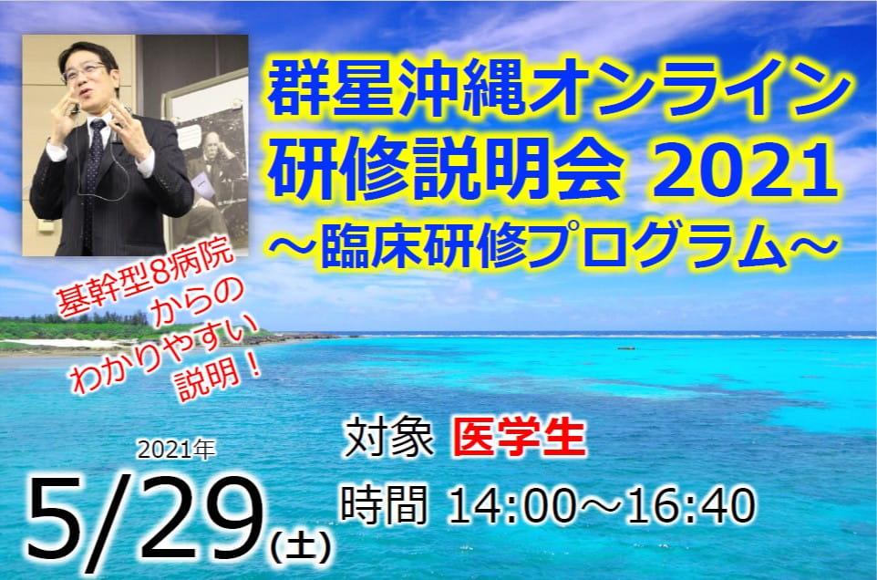 群星沖縄オンライン 研修説明会 2021 ~臨床研修プログラム