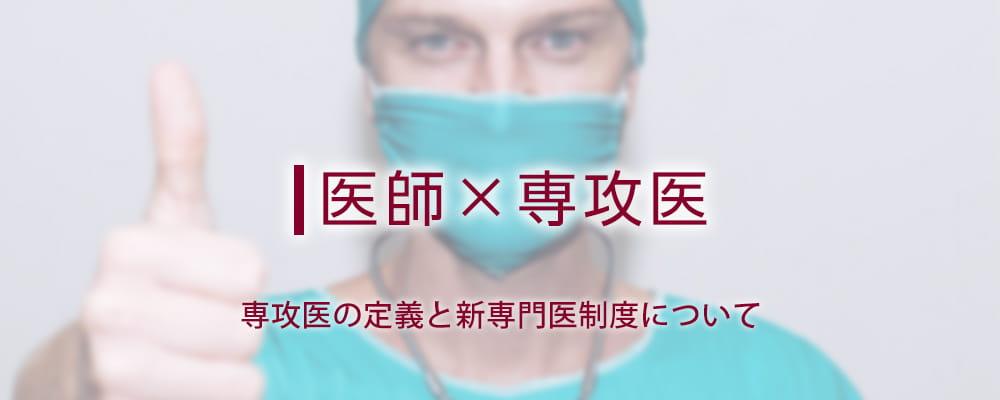 医師×専攻医