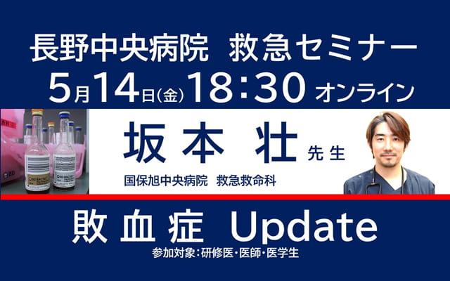 長野中央病院 救急セミナー「敗血症」