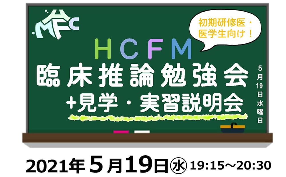 HCFM臨床推論勉強会