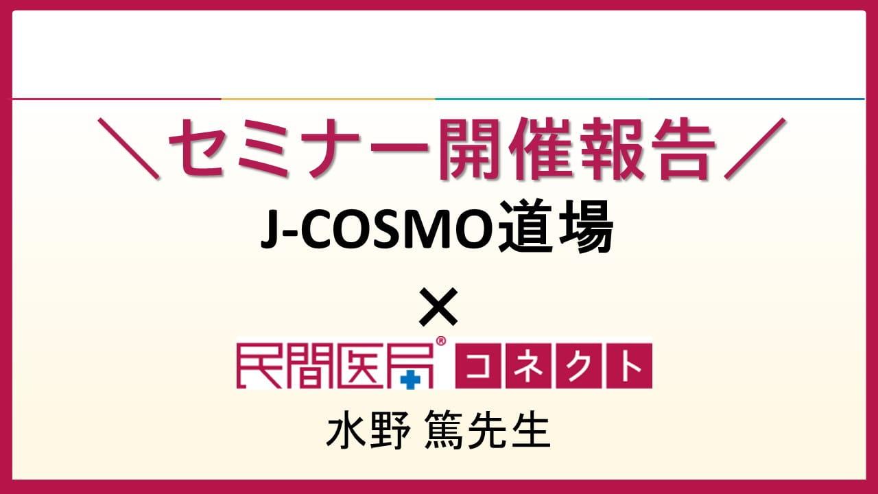 ≪開催報告≫ J-COSMO道場 「#1循環器研修のあたりまえ」