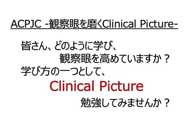 観察眼を磨くclinical picture