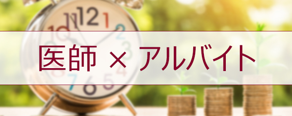 【特集】医師×アルバイト