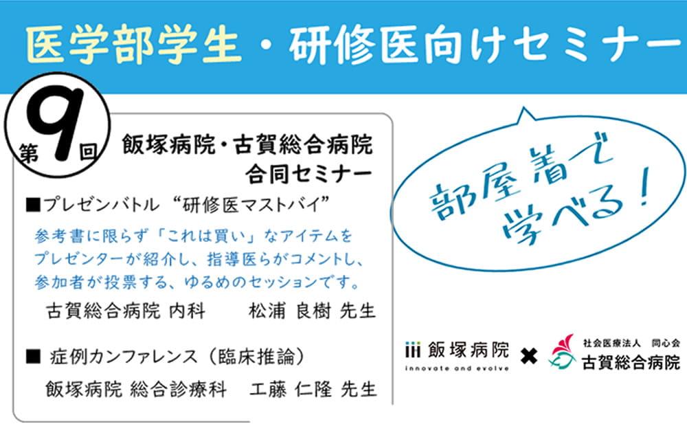 第9回 飯塚病院・古賀総合病院合同セミナー