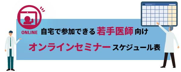 民間医局コネクト【オンラインセミナー 】スケジュール表