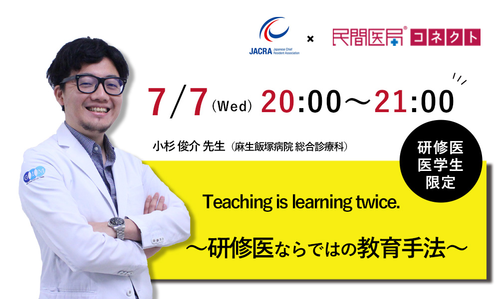 Teaching is learning twice.〜研修医ならではの教育手法〜