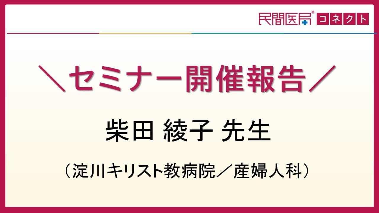 ≪開催報告≫ J-COSMO道場 「#3産婦人科研修のあたりまえ」