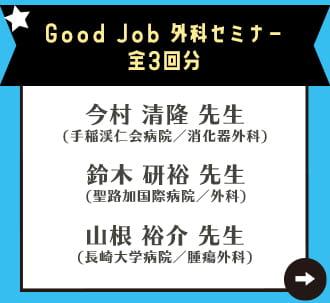 ★コネクト感謝祭★Good Job外科セミナー 復習動画